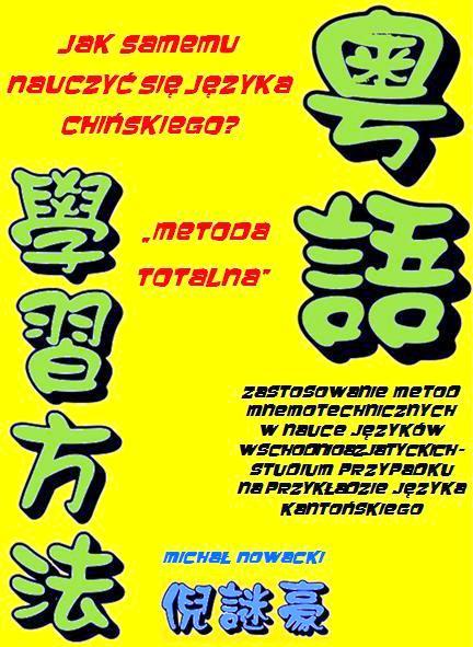 Jak samemu nauczyć się języka chińskiego - projekt okładki podręcznika